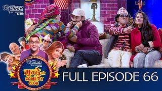 mundre-ko-comedy-club-66-selfie-king-bipin-karki-laxmi-bardewa-by-aama-agnikumari-media