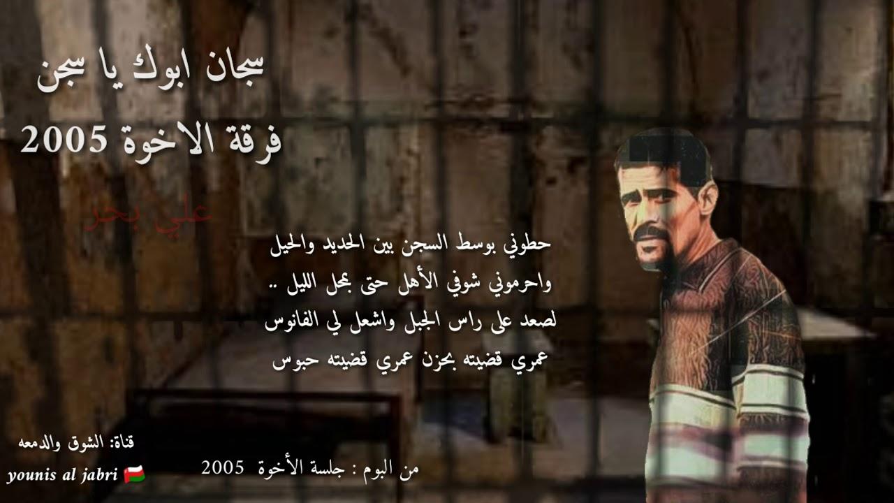 علي بحر .. فرقة الأخوة سجان ابوك يا سجن 2005 مع الكلمات HD
