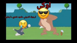 تحشيش توم وجيري شو # حميد شعره صار يطيح الجزء الثاني الحلقة 27