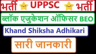 UPPSC Block Education Officer BEO  RECRU TMENT 2019 2020