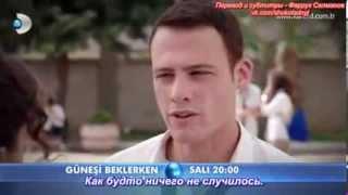 В ожидании солнца (Güneşi beklerken) - 2-ой анонс 10-ой серии (с русскими субтитрами)