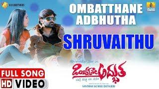 Shuruvaithu Eno | HD Song | Ombatthane Adbhutha | Kannada Movie | K.S Chithra | Jhankar Music