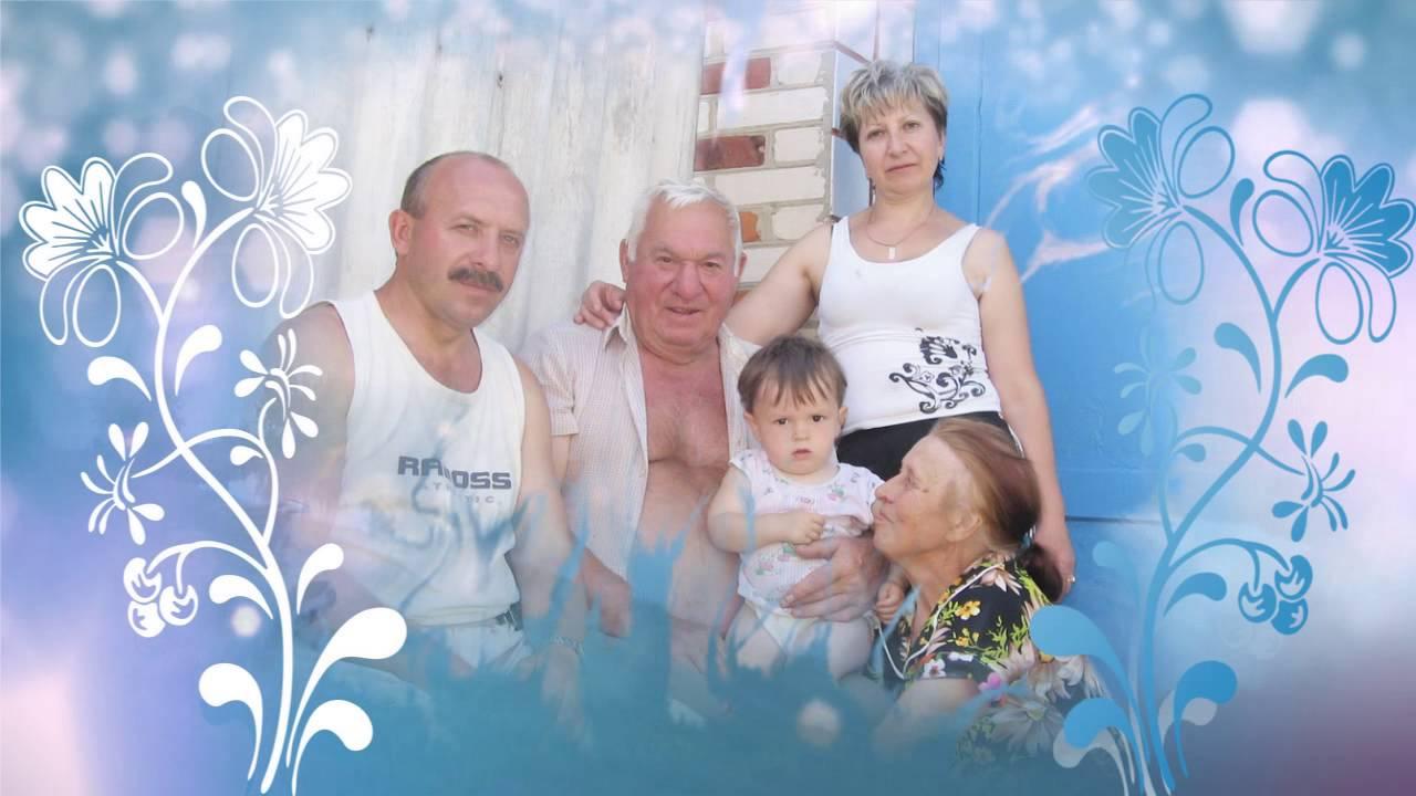 Поздравление с юбилеем дедушке и отцу и мужу