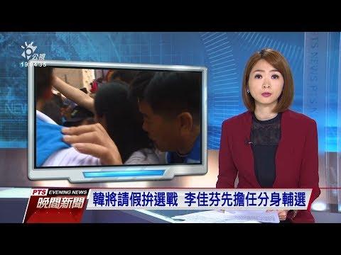 20191012 公視晚間新聞