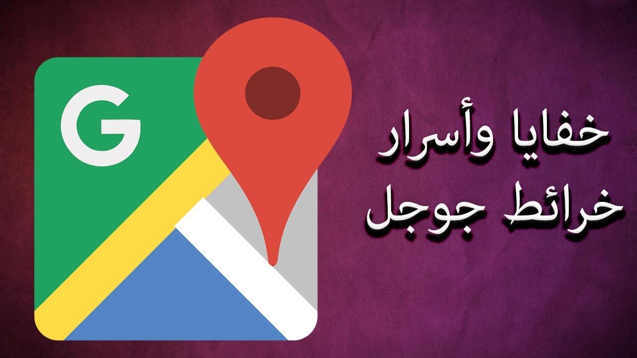 4 مزايا خفية داخل «خرائط جوجل»  تساعدك أين ما كنت تعرف عليها ؟؟