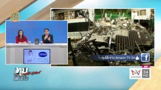 ทุบโต๊ะข่าว : ผู้บริหารสยามบีชเกาะช้าง ปัดตึกถล่ม สร้างขวางทางน้ำน่าจะเกิดจากแล้ง 05/06/59