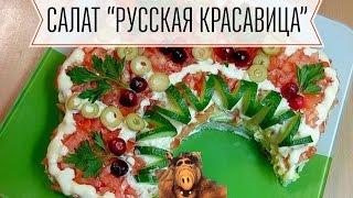 Рецепт удивительного салата! Русская красавица с праздничным оформлением!  Вкусный и легкий салат!