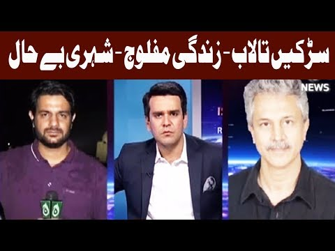 Islamabad Tonight With Rehman Azhar (Rains) - 31 August 2017 - Aaj News
