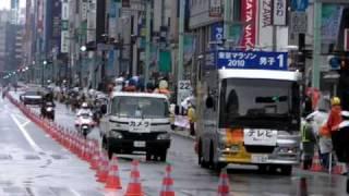 東京マラソン2010 銀座通りにおける先頭集団の通過状況 TOKYO MARATHON 2010