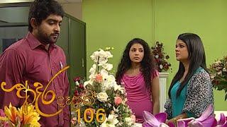 Adara Deasak | Episode 106 | ITN Thumbnail