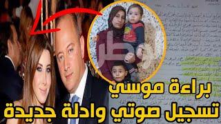 زوجة محمد الموسي تكشف علاقته بـ نانسي عجرم ودليل حبس فادي الهاشم