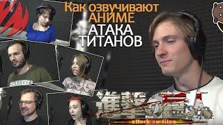 КАК ОЗВУЧИВАЮТ АНИМЕ | Attack on Titan | Атака Титанов [Студийная Банда]
