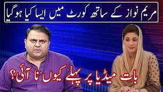 Maryam Nawaz In Court And Then What Happens   Khabar Kay Pechy  Neo News