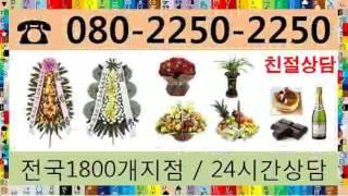 화환주문 24시전국O80-2250-2250 정읍아산병원…