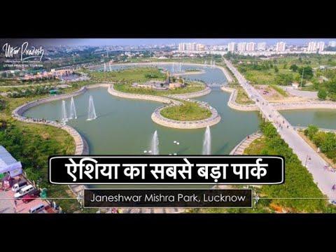 Janeshwar Mishra Park | Gomti Nagar - Lucknow