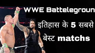 Wwe battleground top 5 der Besten Geschichte hat matchs in Hindi|| list in Hindi 2017