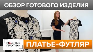 Черное платье футляр с кружевом и вышивкой своими руками Обзор готового изделия нарядное платье