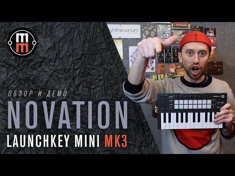 Novation Launchkey Mini Mk3 - подробный обзор и демо