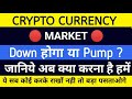 🔴 URGENT 🚨 Crypto Big News Breaking News about crypto currency market | Which Coin Buy Today ?