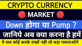 URGENT  Crypto Big News Breaking News about crypto currency market | Which Coin Buy Today ?