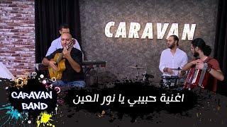 اغنية حبيبي يا نور العين