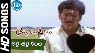 Alli Billi Kalala Raave Video Song - Chettu Kinda Pleader Movie || Rajendra Prasad || Urvashi
