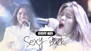 솔라, 무대 휘어잡는 '가창력 + 섹시댄스' Sexy Back @박진영의 파티피플 12회 20171021 - Stafaband