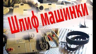 Ставр ЛШМ 1000 в і интерскол ЛШМ 75Е xvid