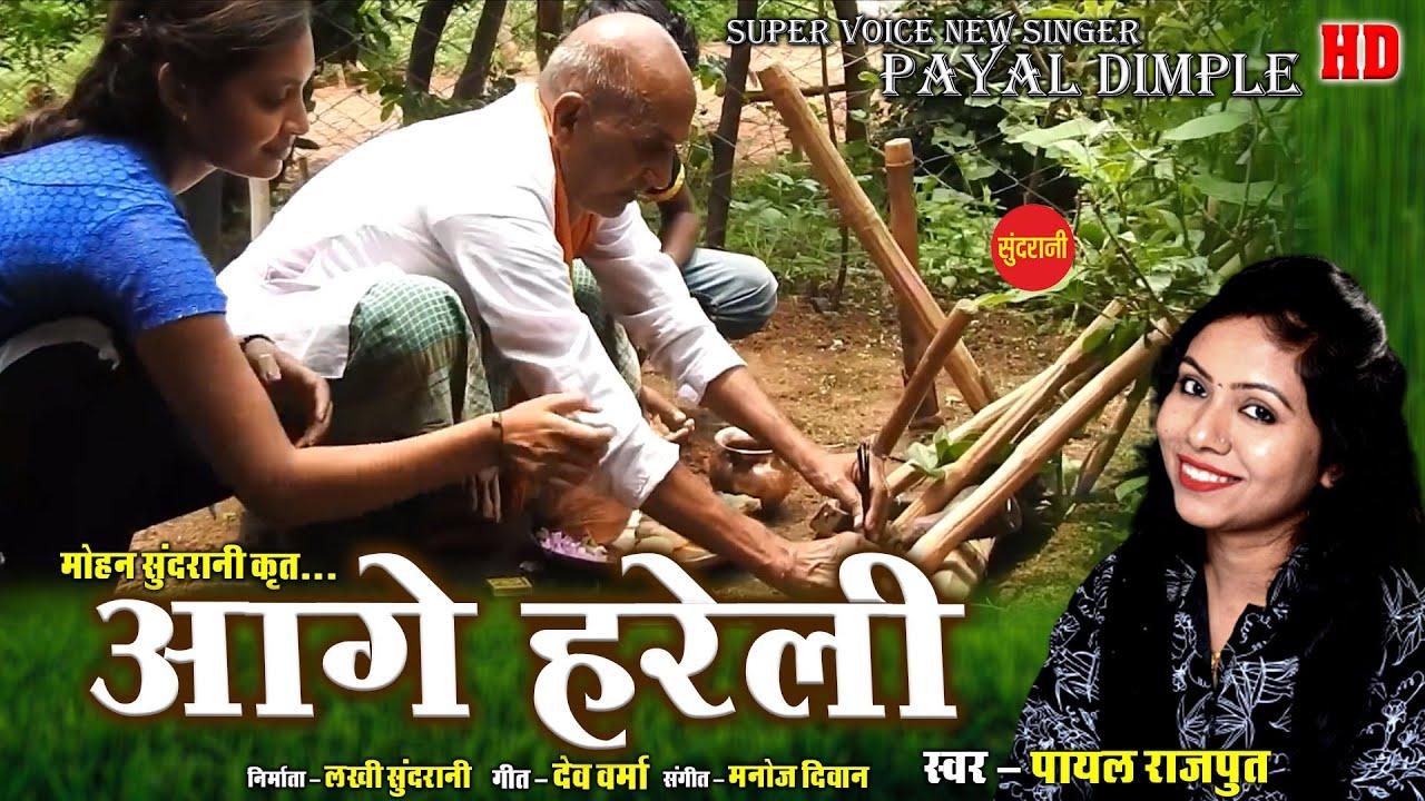 Hareli Aage - Payal Rajput - CG Song 2021
