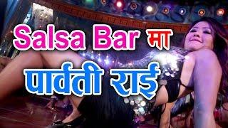 काठमाडौंको साल्सा बारमा यस्तो नाचिदो रहेछ|| New nepali item song dola dola shooting report