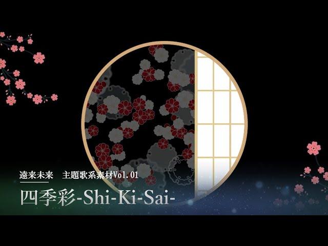 【リメイク】「四季彩-Shi-Ki-Sai-」を公開しました。