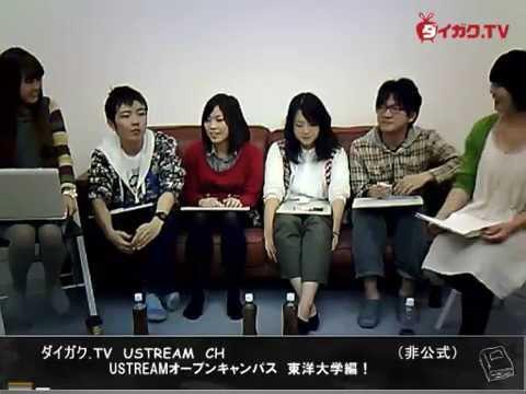東洋大学ライブオープンキャンパス Youtube