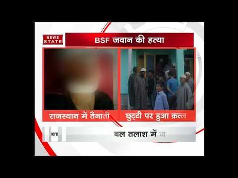 BSF jawan on leave shot dead by terrorists in J&K's Bandipora