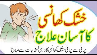 khansi ka illaj |||| health tips||| in urdu