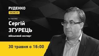 Руденко. ONLINE.UA. Гость - военный эксперт Сергей Згурец