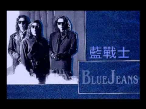 Blue Jeans - 藍戰士 下雨天 連播三個版本 原版/合唱版/2004版