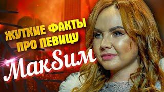 Певица МакSим - ЖУТКИЕ ФАКТЫ ПРО КОТОРЫЕ ТЫ НЕ ЗНАЛ!