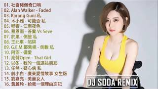 house mandarin music