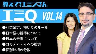 【エミQ】教えて!エミンさん Vol.14「利益確定、損切りのルール」「日本語の習得」「日本の未来について」「コモディティへの投資」「個別銘柄の分散」