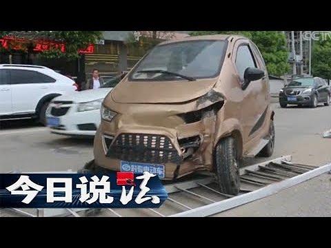 《今日说法》 20171103 险象环生电动车 | CCTV