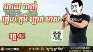 អាតេវ បាញ់ផ្អើលភូមិប្លោកមាស part 42 The man angry funny story by The Troll Cambodia