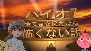 【バイオ7】バイオハザード7 全部音を変えたら怖くない説 PART4 thumbnail