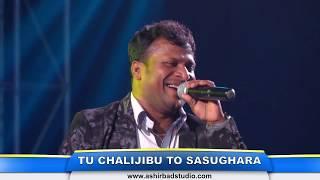 TU CHALIJIBU TO SASUGHARA    Oriya Love Song    Live Signing on Stage
