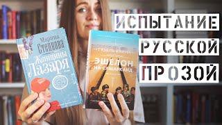 Испытание русской прозой Почему я не люблю и не читаю русских авторов