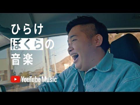 YouTube Music - Fischer's「ひらけ ぼくらの音楽」 30s