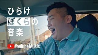YouTube Music - Fischer's「ひらけ ぼくらの音楽」 30s thumbnail
