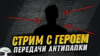 СТРИМ С ПАЦИЕНТОМ АНТИПАПОК (Ivan_B_KycTax_HA_AmX_cDc | АП№51, АП№52)