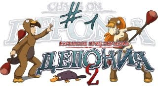 deponia 2: Chaos on Deponia / Депония 2: Взрывное приключение - Прохождение #8