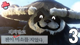 [Funkey] 히오스 택배기사 첸 시즌3