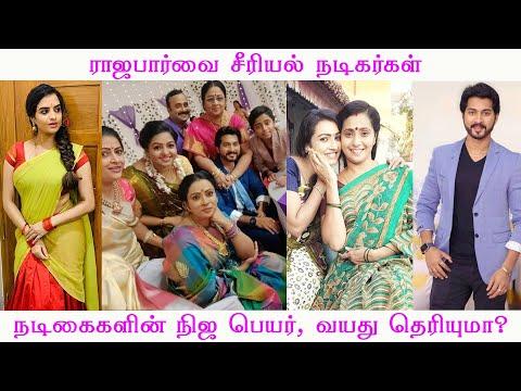 Raja Paarvai serial Actors & Actresses Real Name | Raja Paarvai serial cast Real Age | Vijay TV